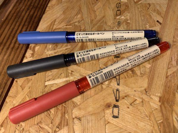消える ボールペン